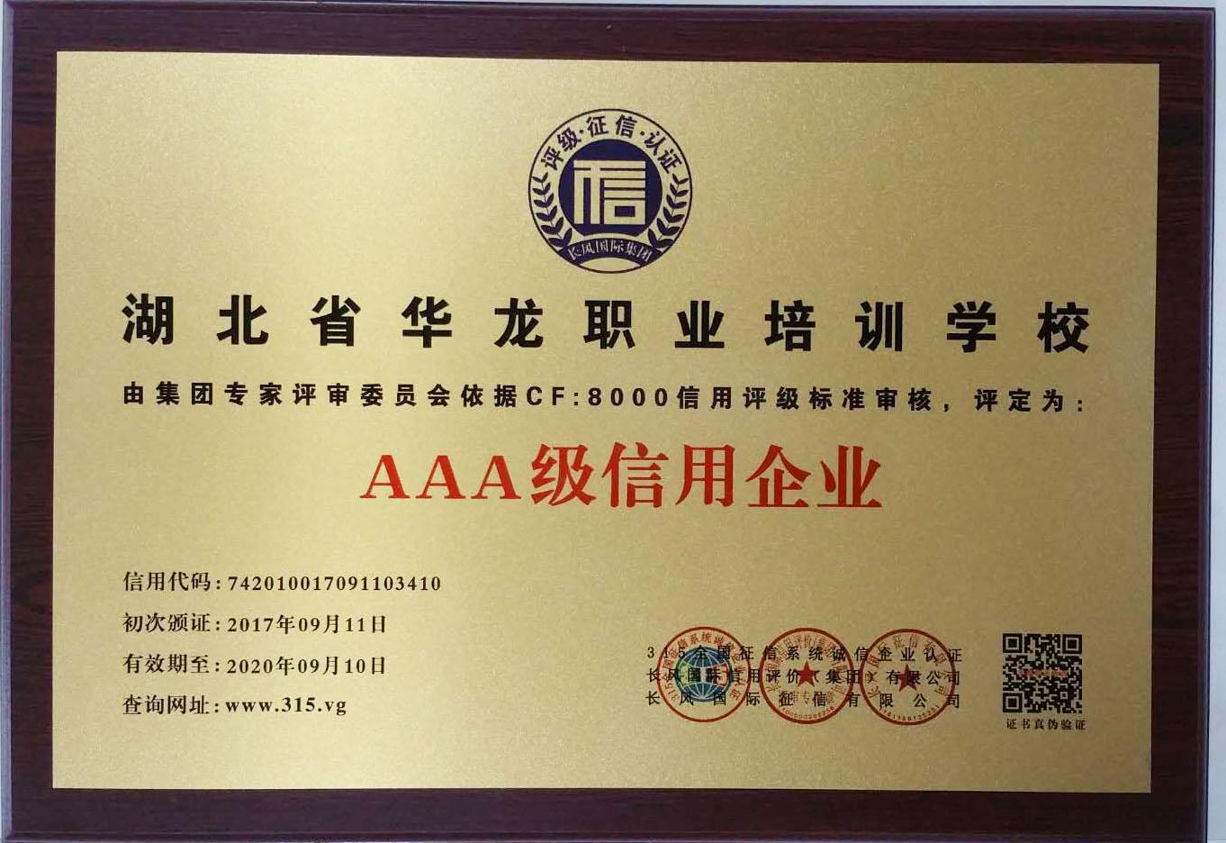 AAA信用企业 - 铜牌