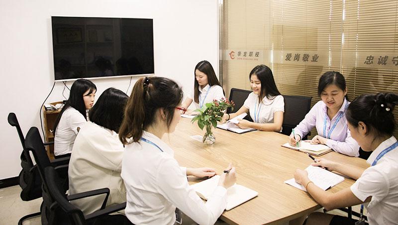 华龙教师重要会议