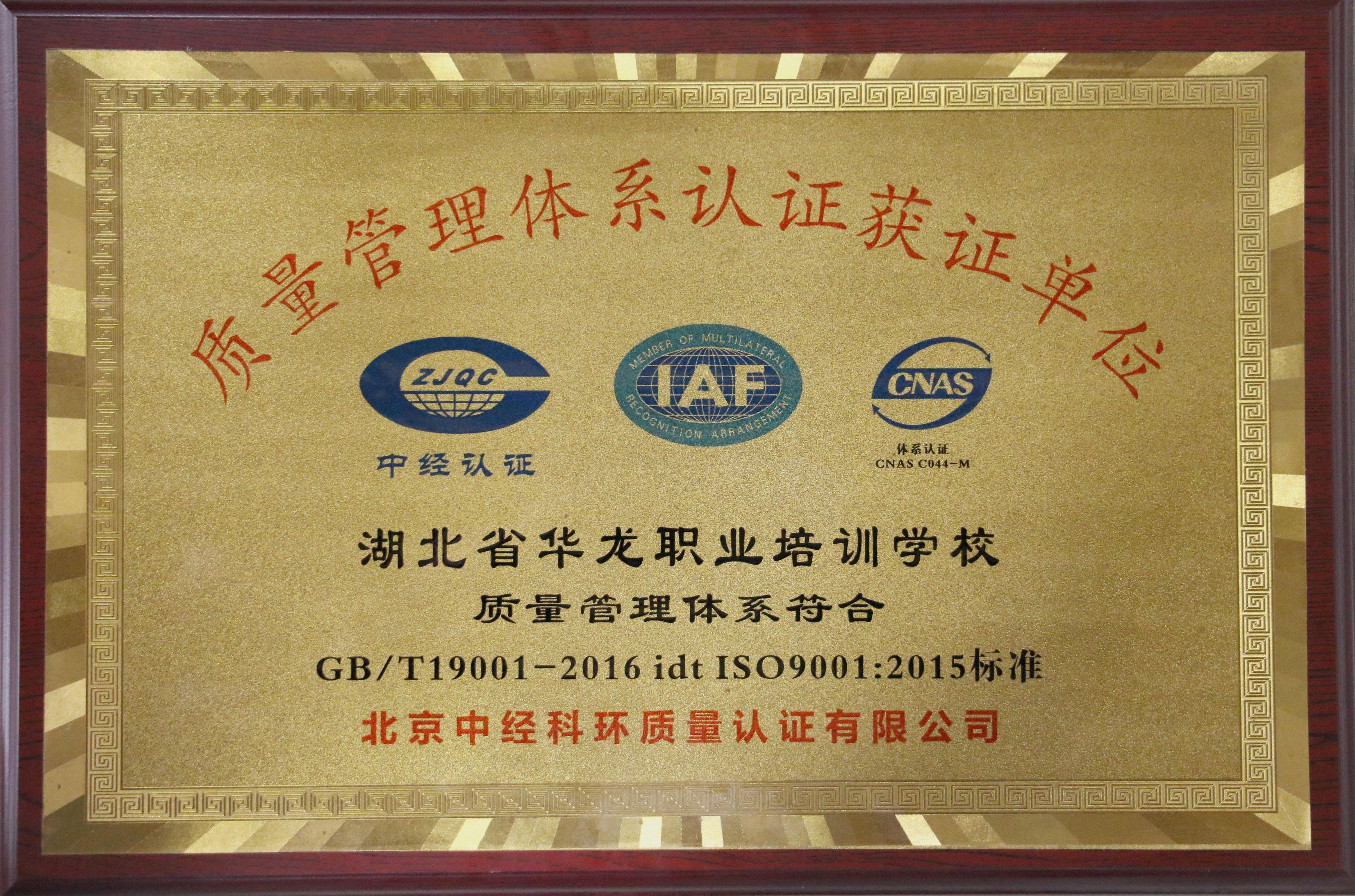 质量管理体系认证证书-铜牌
