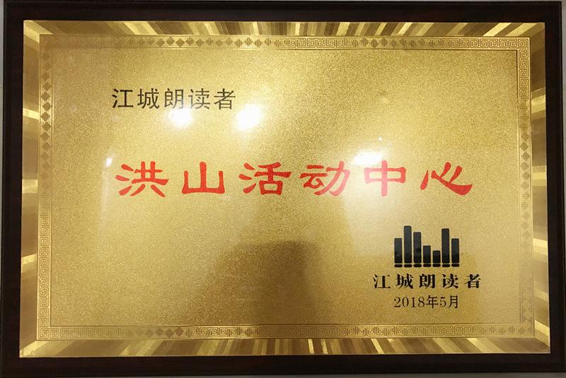 江城朗读者-洪山活动中心