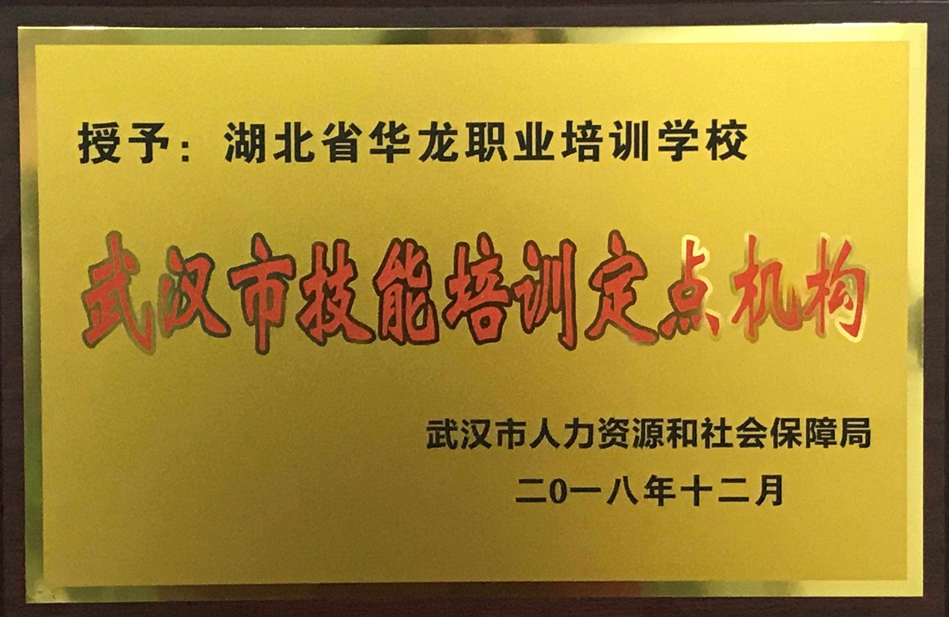 武汉市技能培训定点机构