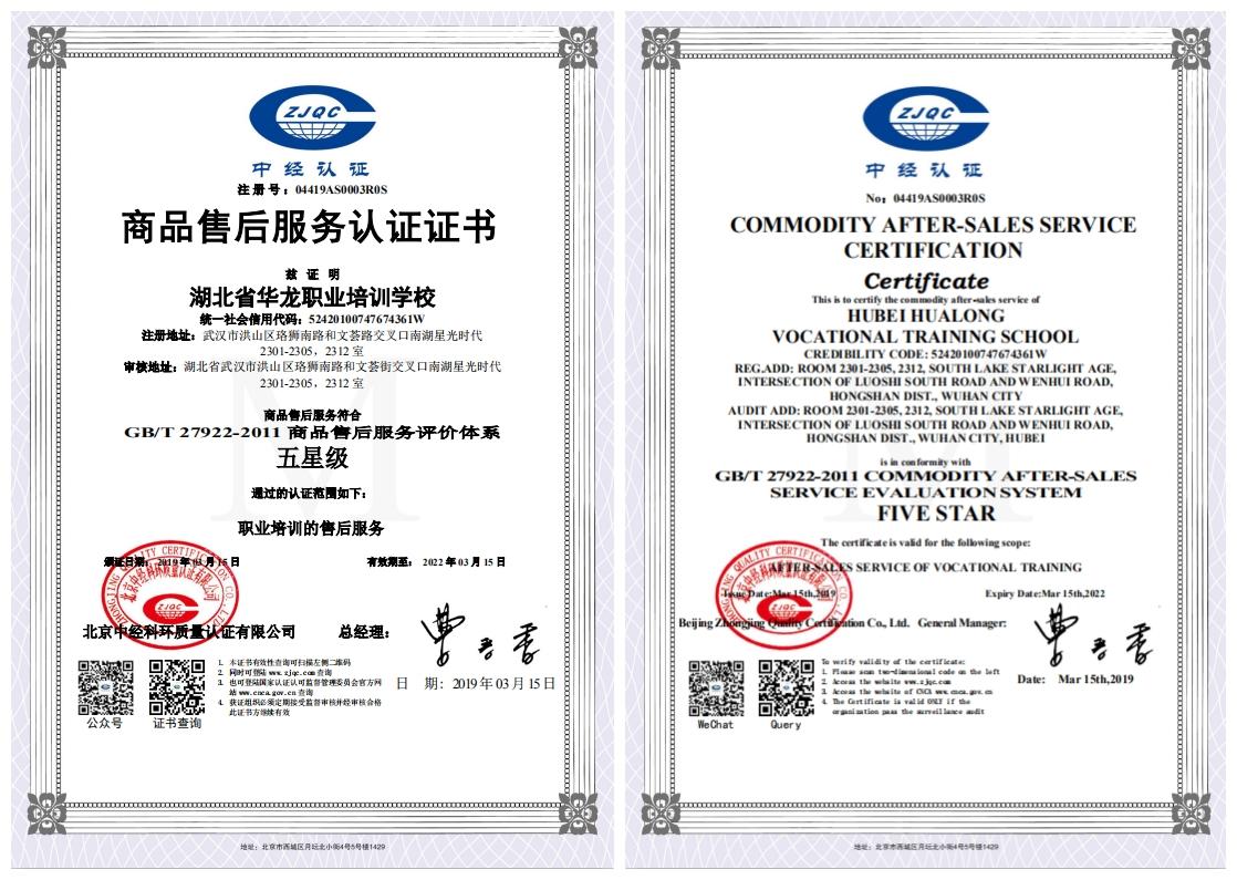 商品售后服务认证证书