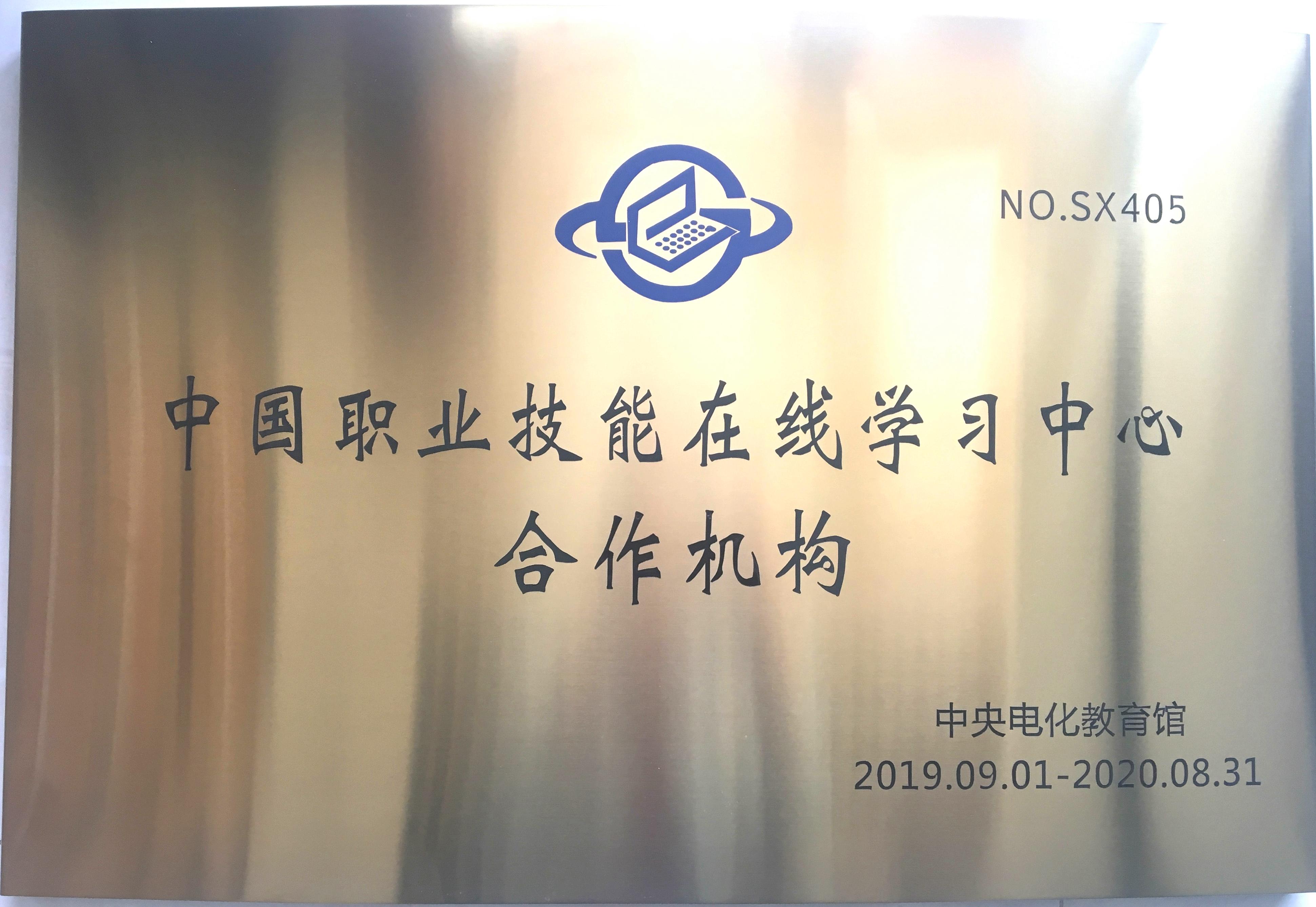 中国职业技能在线学习中心合作机构