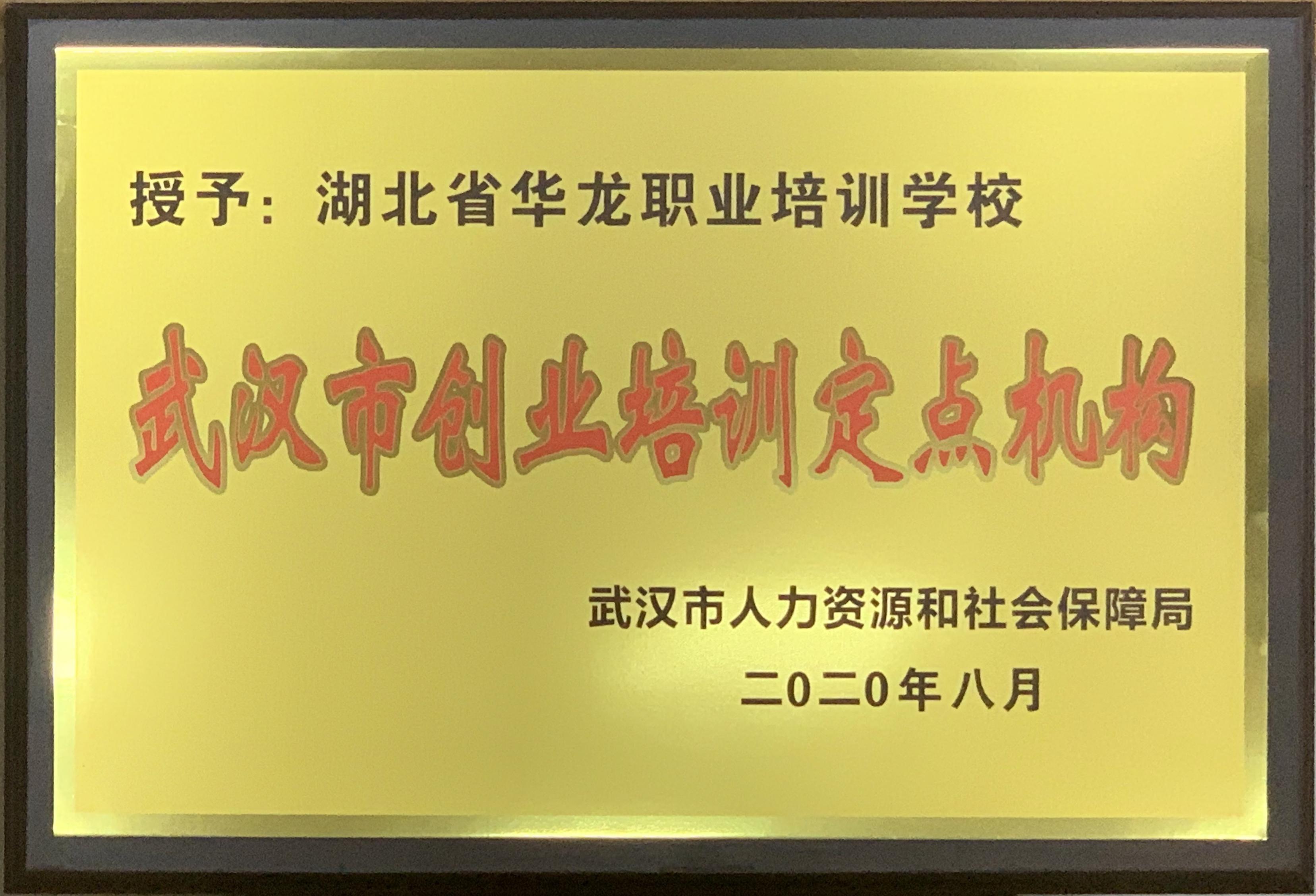 """华龙职校被认定为""""武汉市创业培训定点机构""""丨2020就业创业培训补贴政策解读"""