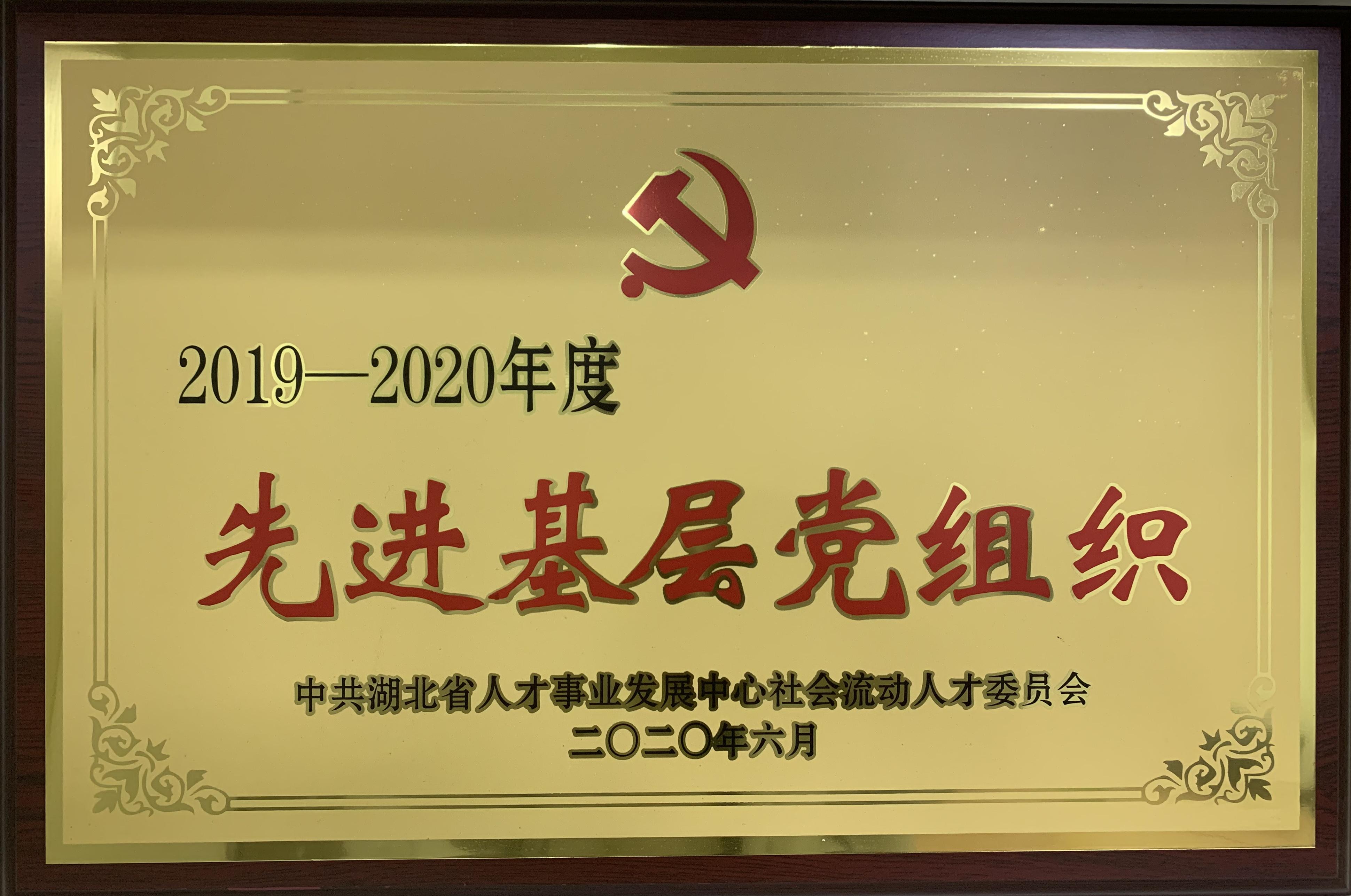 2019~2020年度先进基层党组织