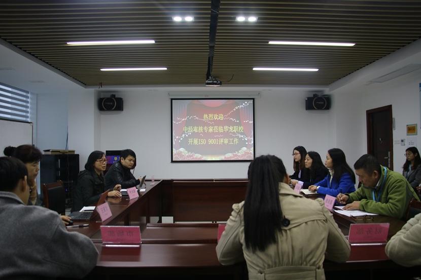 湖北省必赢bwinapp职业培训学校ISO 9001质量管理体系认证审核工作