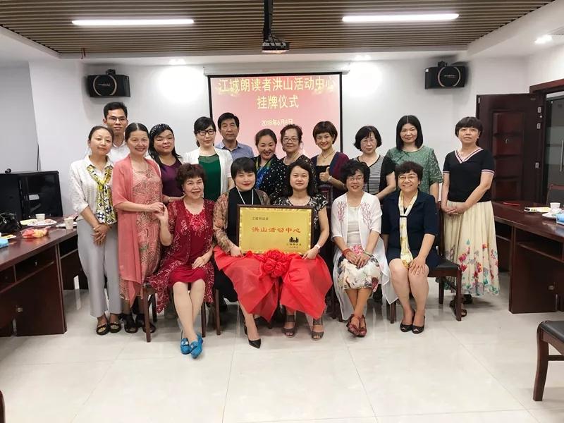 消息:《江城朗读者》洪山活动中心正式在华龙职校挂牌