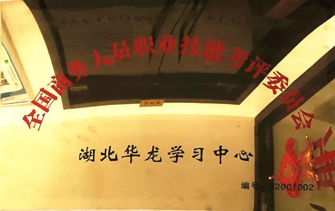 全国商务人员职业技能考评委员会湖北华龙学习中心正式挂牌