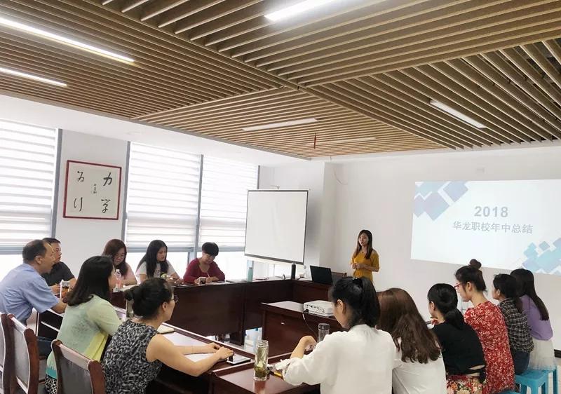 华龙职校2018年中总结会议