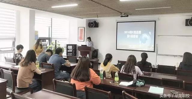 bob官网登录职校8月总结会议,抓机遇获双赢!