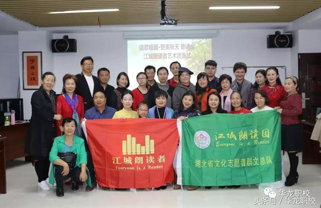 「江城朗读者」讴歌祖国·赞美秋天 活动记录