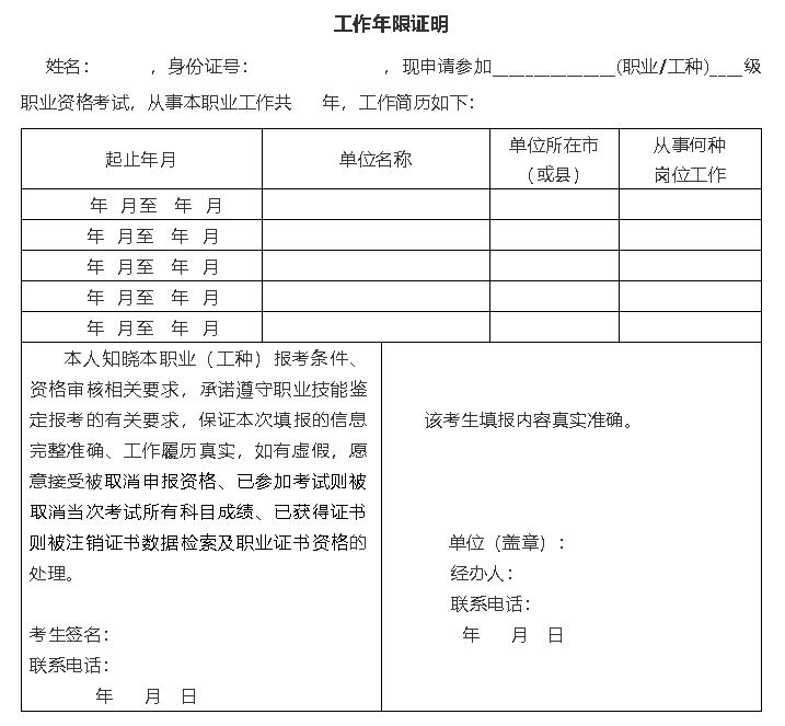 焊工、电工和钳工职业资格培训鉴定4月1日开始预报名
