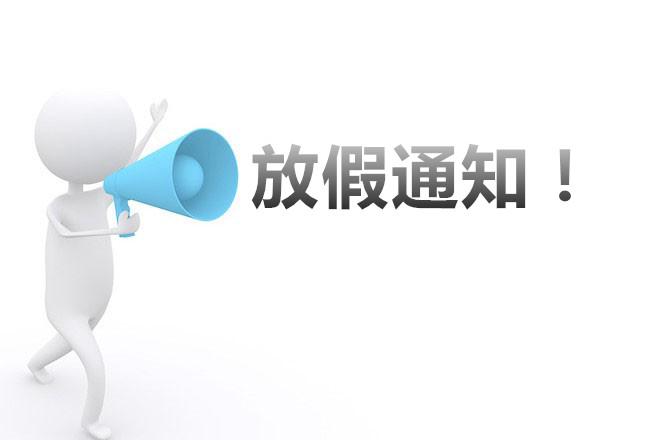 bob官网登录职校五一假期放假通知