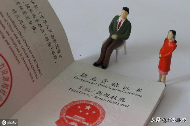 持有职业资格证书好多年也没觉得它有用,如今才知道错的离谱