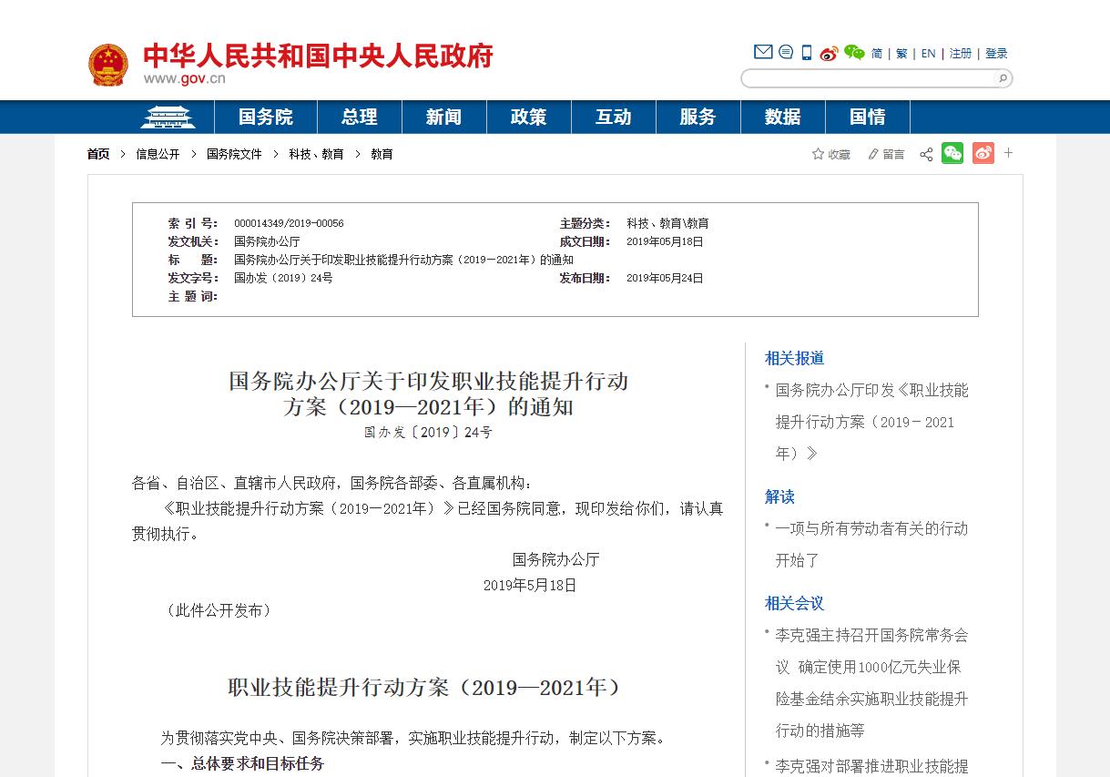 国务院办公厅印发《职业技能提升行动方案(2019—2021年)》