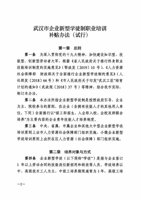 武汉市印发企业新型学徒制职业培训补贴办法,最高可获6000元