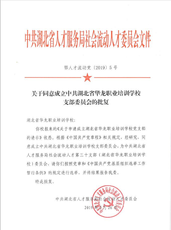 喜报!中共湖北省bob官网登录职业培训学校支部委员会成立了!