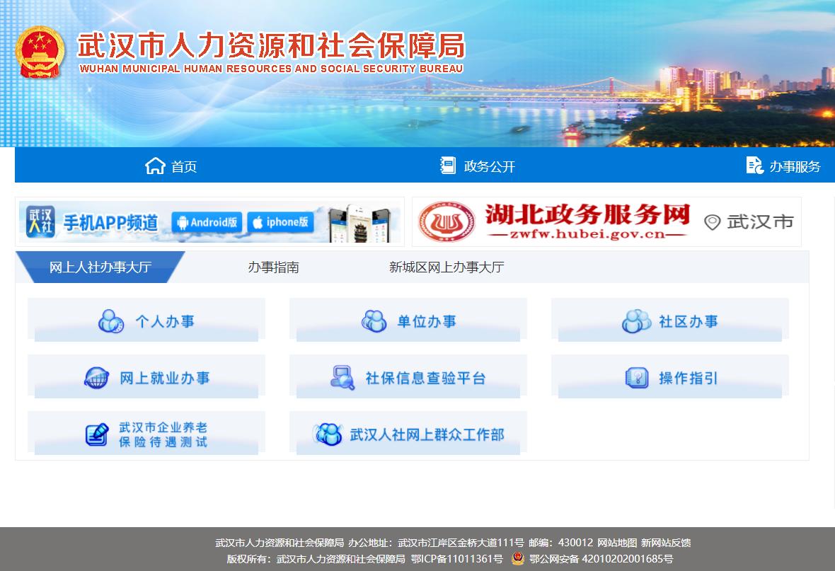 最新!武汉:职工技能提升补贴申报指南,缴纳社保12个月可申领