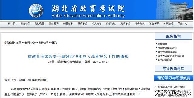 2019年湖北省成人高考报名工作下周开始,成考答题得分技巧
