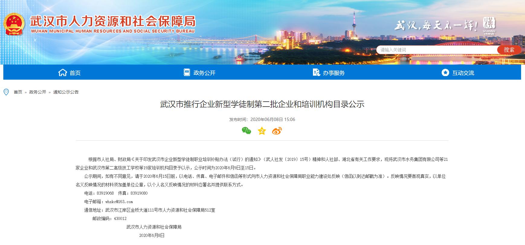 华龙职校入围武汉市推行企业新型学徒制第二批培训机构目录