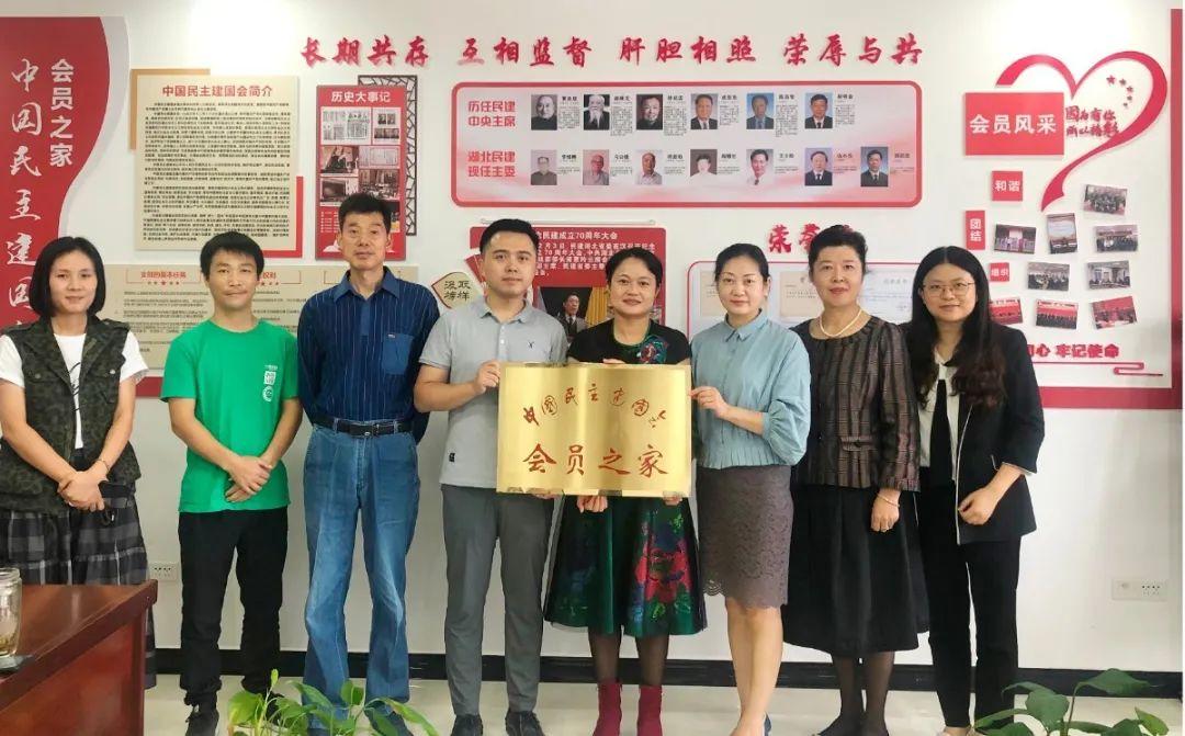"""""""民建会员之家""""授牌仪式在湖北省华龙职业培训学校举行"""