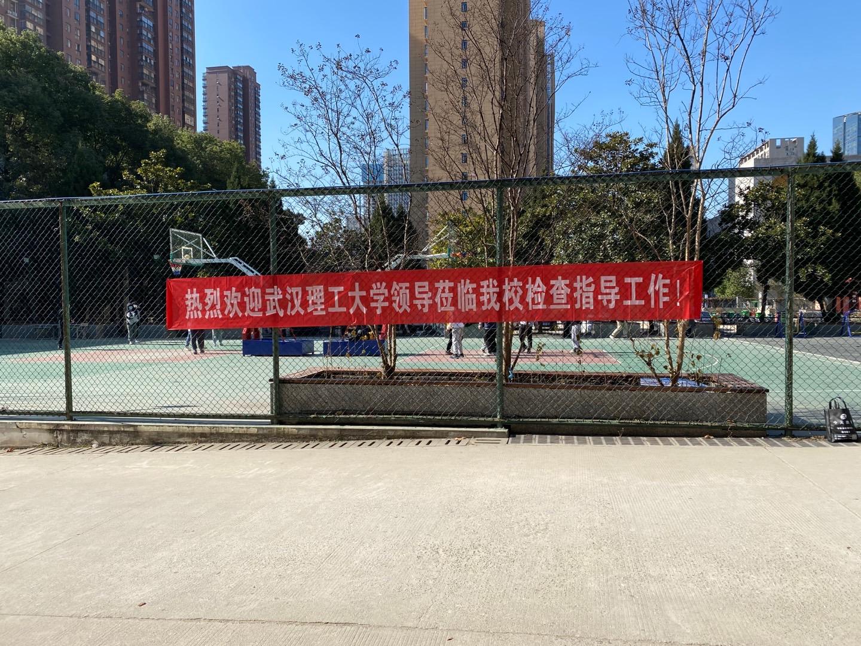 我校迎接武汉理工大学网络教育站点检查评估