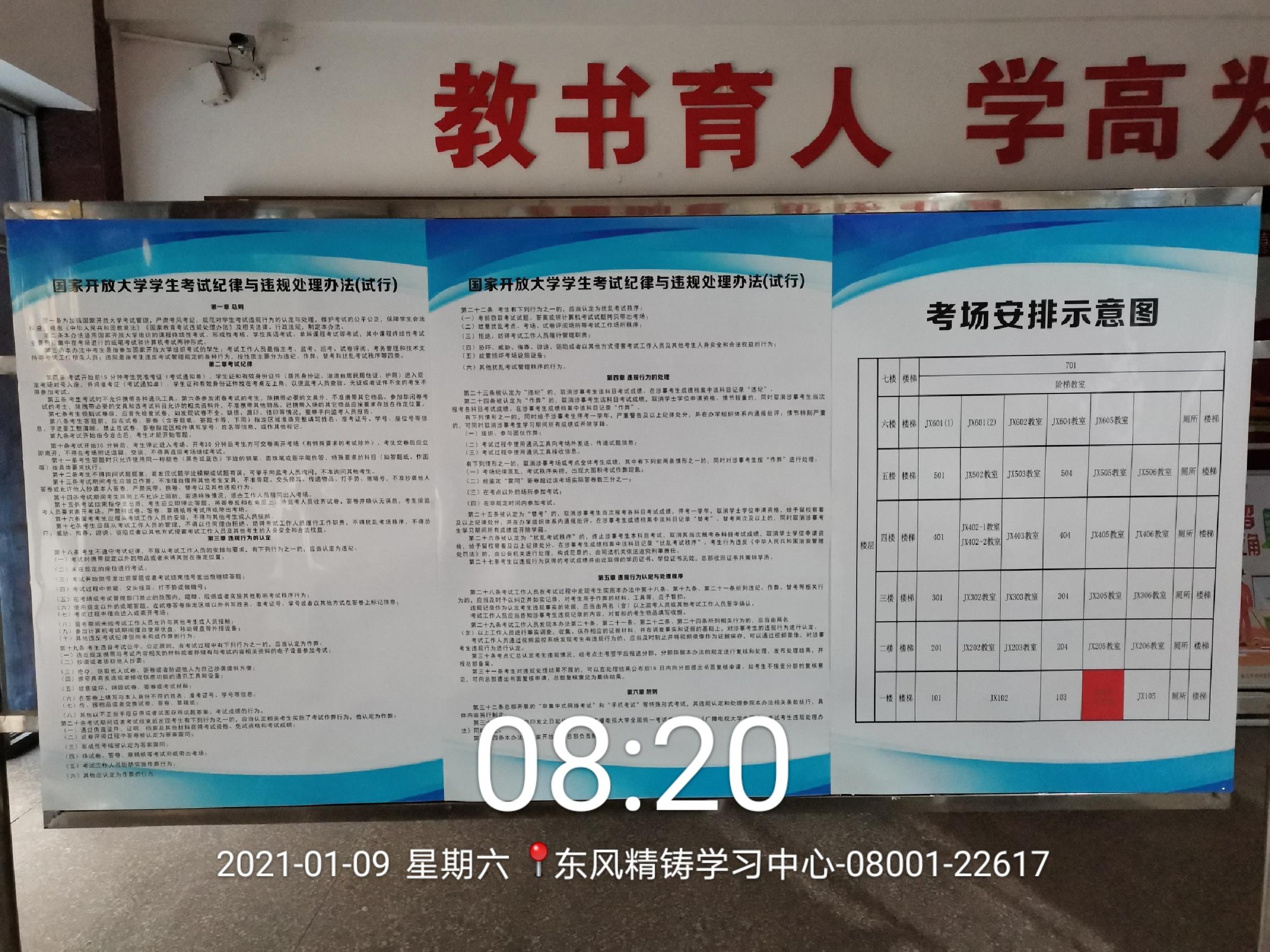 国家开放大学2020秋季期末考试考场记录