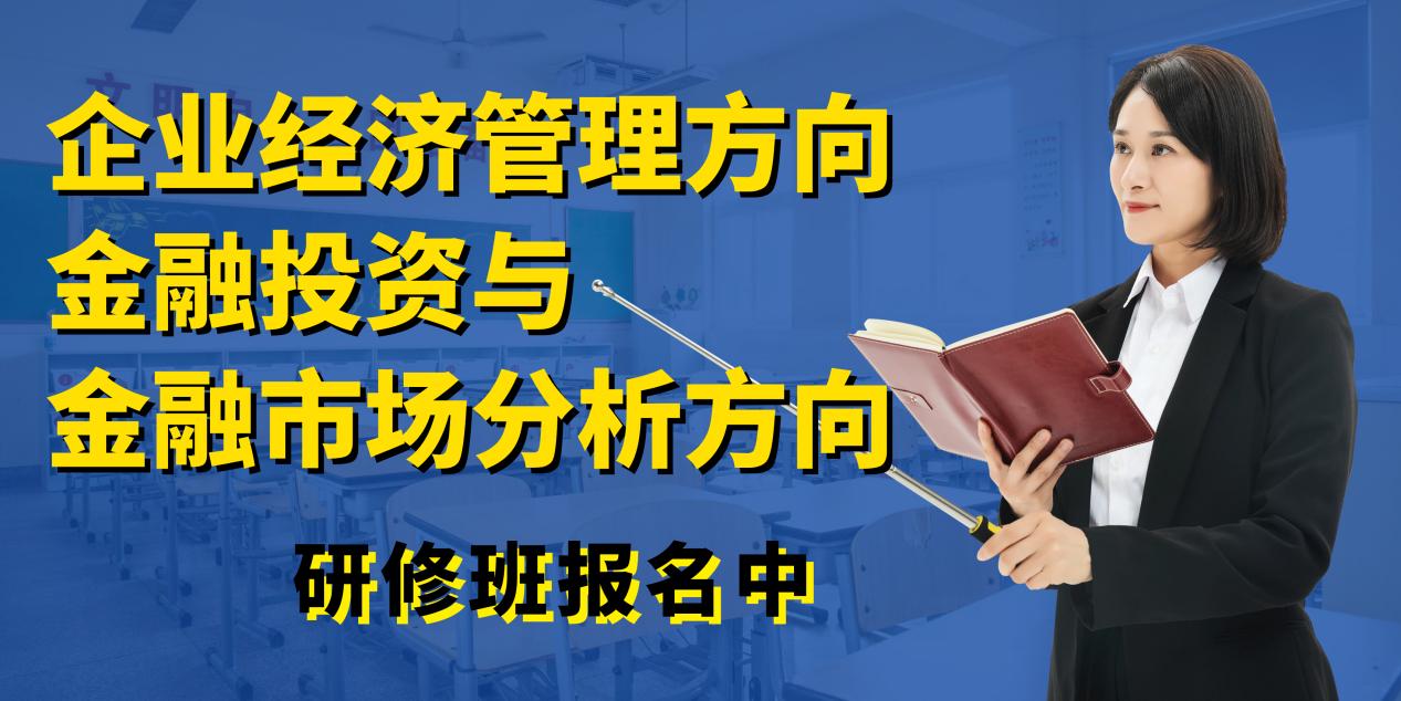 2021年中国人民大学企业经济管理方向课程研修班(武汉)报名中