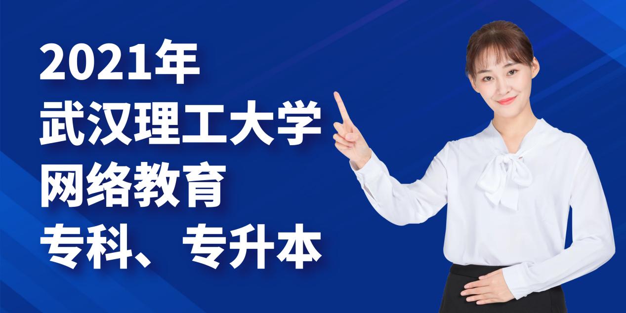 2021年武汉理工大学网络教育专科、专升本招生中