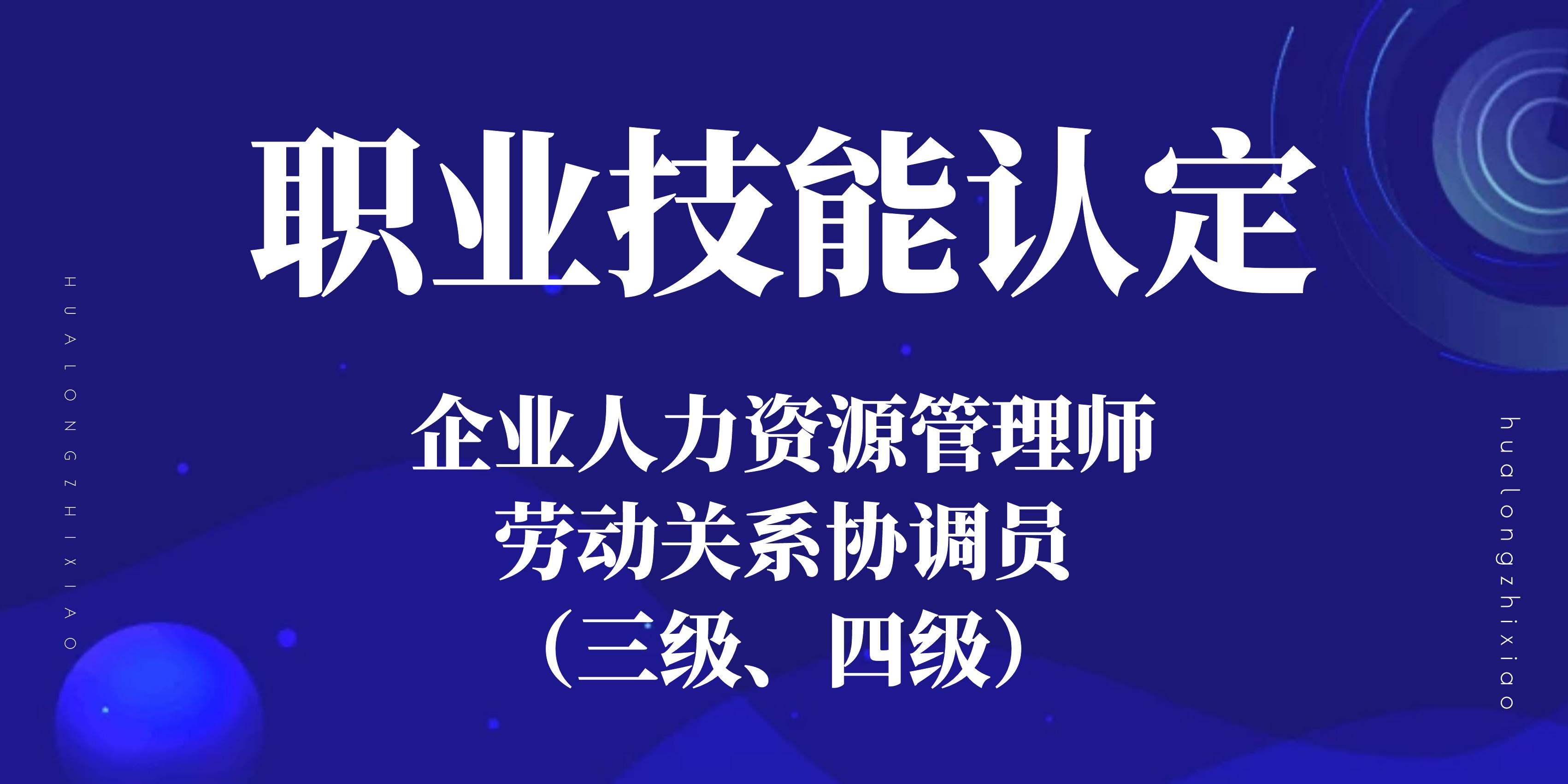 华龙职校通过湖北省职业技能认定机构备案,开启职业技能等级认定工作