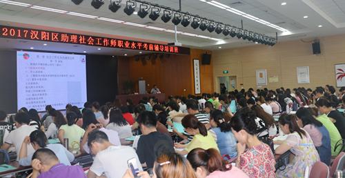 2017年汉阳区助理社会工作师考前辅导培训班完美收官