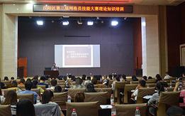 汉阳区第三届网格员技能大赛理论知识培训