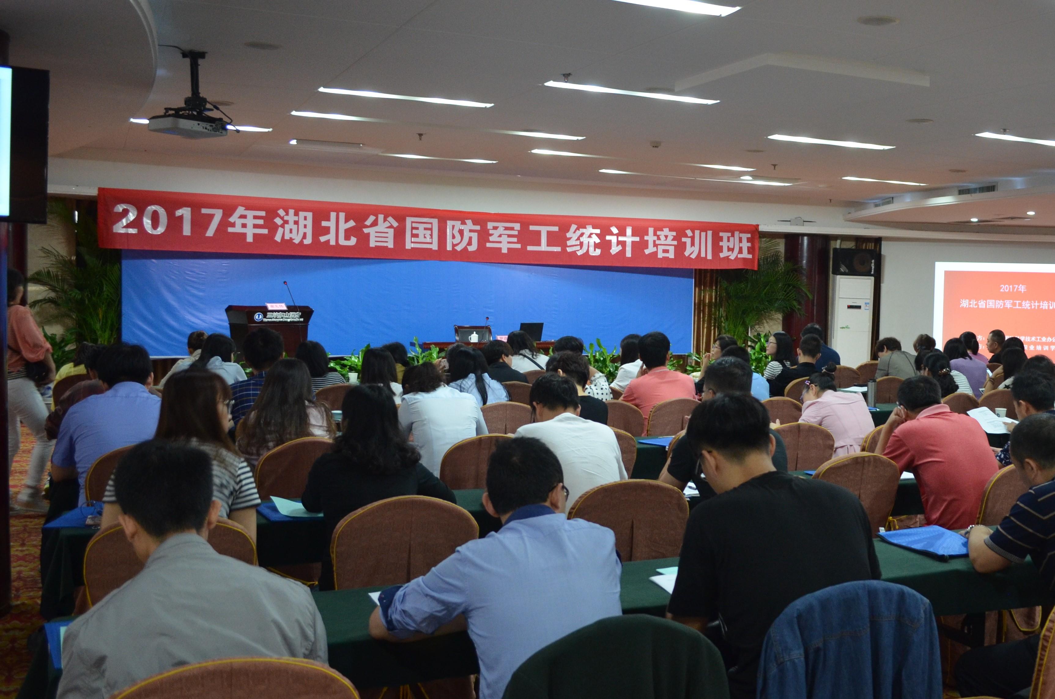 2017年湖北省国防军工统计培训现场